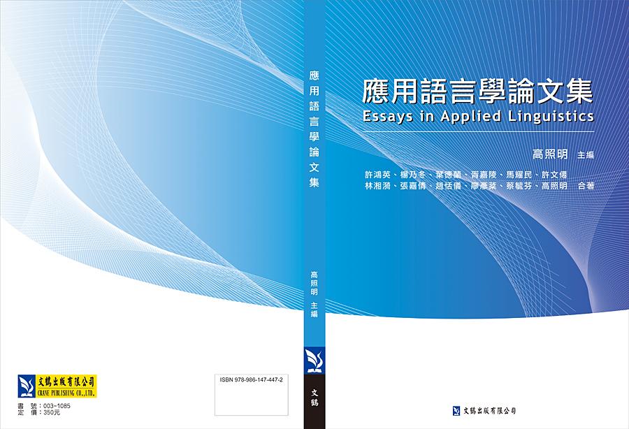 书本封面设计-应用语言学论文集图片